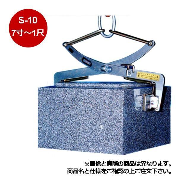 石材用クランプ 牧野製作所 Sタイプ S-10 吊上可能寸法:7寸〜1尺[S-10]