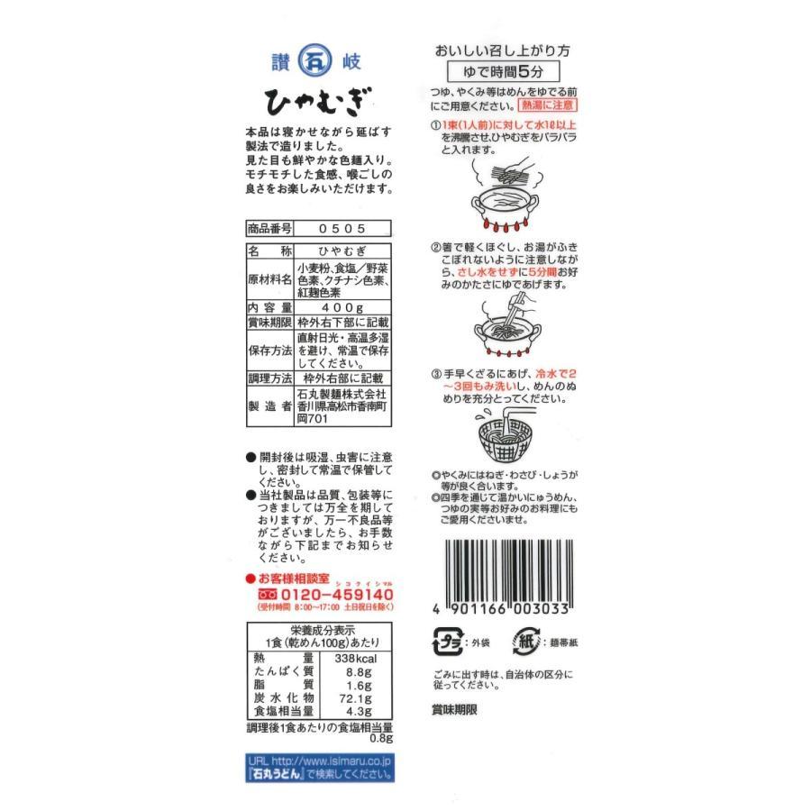 讃岐ひやむぎ400g 4人前 1袋 冷麦  乾麺 お試し 自宅 香川 石丸製麺公式|isimaruudonhonpo|02