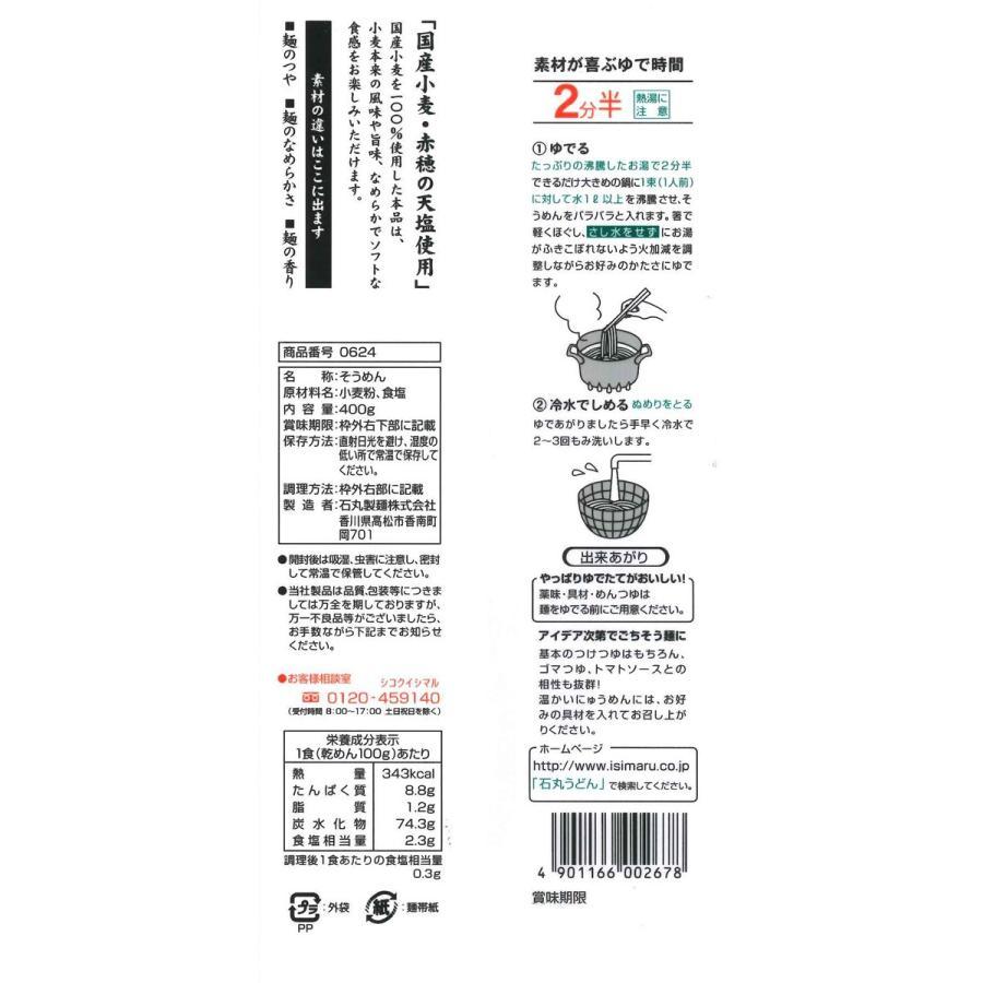 国産芳純讃岐そうめん 4人前 1袋 素麺 細麺 乾麺 お試し 自宅 香川 石丸製麺公式|isimaruudonhonpo|02