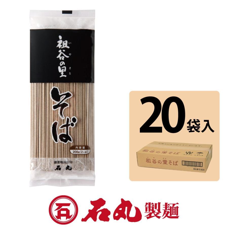祖谷の里そば 2人前 20袋 蕎麦 乾麺 干しそば 贈り物 自宅 香川 石丸製麺公式|isimaruudonhonpo
