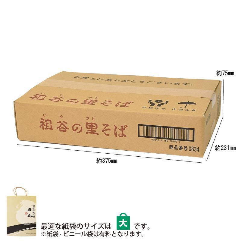 祖谷の里そば 2人前 20袋 蕎麦 乾麺 干しそば 贈り物 自宅 香川 石丸製麺公式|isimaruudonhonpo|02
