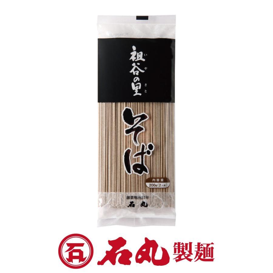 祖谷の里そば 2人前 1袋 蕎麦乾麺 干しそば お試し自宅 香川 石丸製麺公式 isimaruudonhonpo
