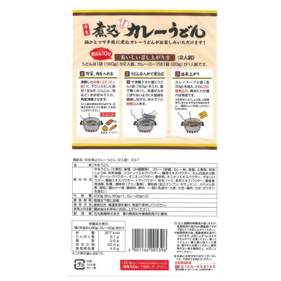 半生煮込カレーうどん 2人前 1袋 KS-7 煮込み専用麺 和風だし 鍋 お試し 自宅 香川 石丸製麺公式|isimaruudonhonpo|02