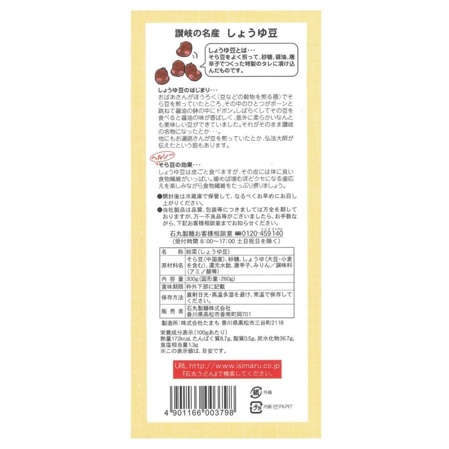 しょうゆ豆300g S-1 讃岐名物 そら豆 自宅 お土産 香川県 石丸製麺公式 isimaruudonhonpo 03
