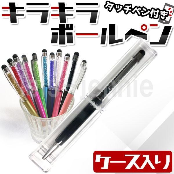 NEW ケース入り タッチペン付き キラキラボールペン スマートフォン&タブレットPC用タッチペン isis-jennie