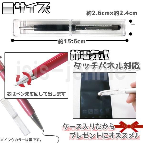 NEW ケース入り タッチペン付き キラキラボールペン スマートフォン&タブレットPC用タッチペン isis-jennie 03