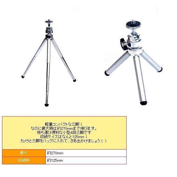 ミニ三脚 軽量 コンパクト 最大約270mmまで(メール便送料無料)|isis-jennie|02