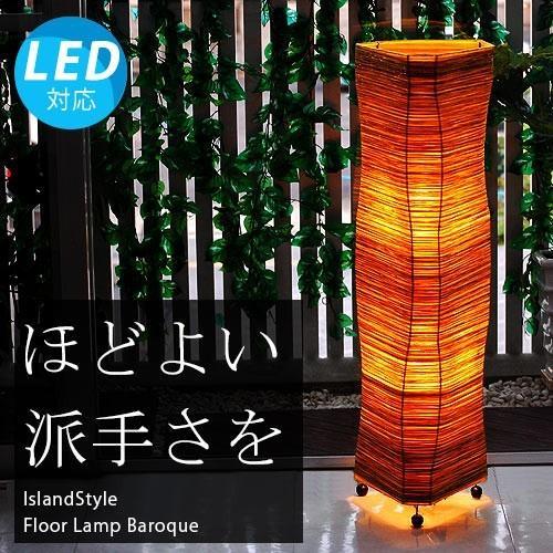 フロアライト フロアスタンドライト アジアン 照明器具 おしゃれ LED ランプ 間接照明 レトロモダン バリ 和室/バロック