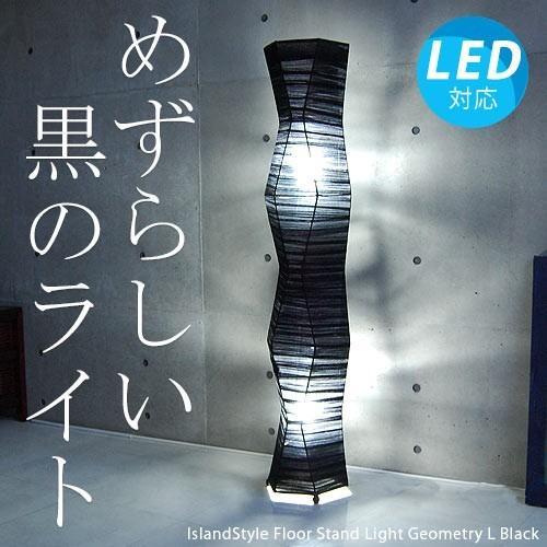 フロアライト フロアスタンドライト アジアン 照明器具 おしゃれ LED ランプ 間接照明 モダン バリ/ジオメトリーL(ブラック)
