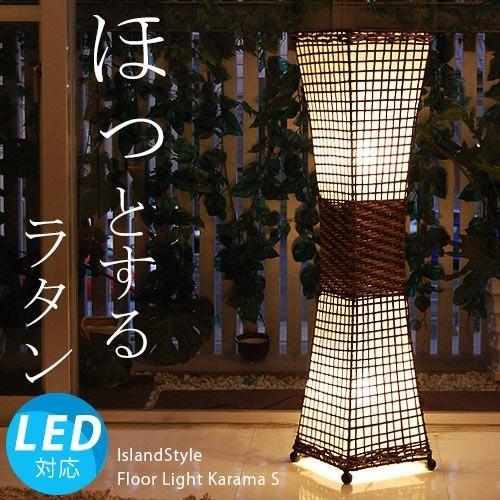 フロアライト フロアスタンドライト アジアン 照明器具 おしゃれ LED ランプ 間接照明 モダン バリ 和室/カマラS 予約