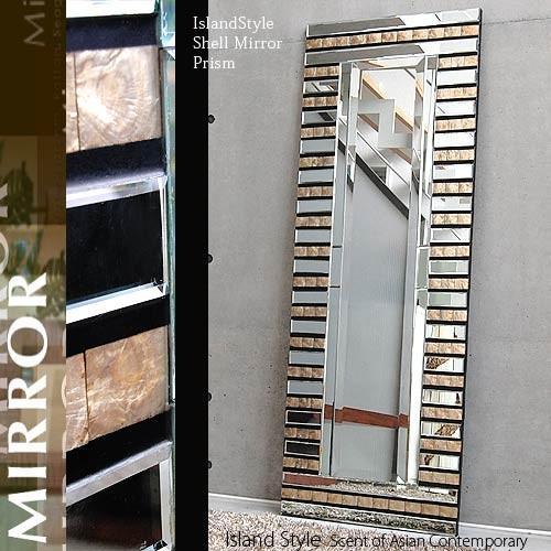 鏡 ミラー 壁掛け鏡 ウォールミラー 全身 姿見 おしゃれ 角型 角型 玄関 アジアン ハワイアン バリ リゾート モダン/シェルミラープリズム150cm