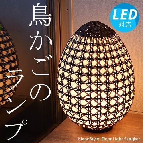 フロアライト フロアスタンドライト アジアン 照明器具 おしゃれ LED ランプ 間接照明 バリ 和室 和モダン/サンカール 予約