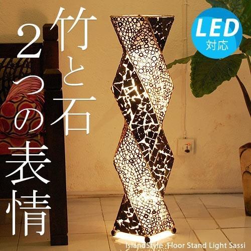 フロアライト フロアスタンドライト アジアン 照明器具 おしゃれ LED ランプ 間接照明 モダン バリ 和室/サッシ