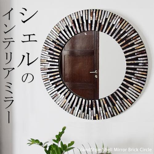 鏡 ミラー 壁掛け鏡 ラウンド ウォールミラー おしゃれ 丸型 丸型 洗面所 アジアン ハワイアン バリ リゾート モダン/シェルミラーブリック サークル80cm