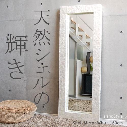 鏡 ミラー 壁掛け鏡 ウォールミラー ウォールミラー 全身 姿見 おしゃれ 角型 玄関 アジアン ハワイアン バリ リゾート モダン/シェルミラーホワイト160cm