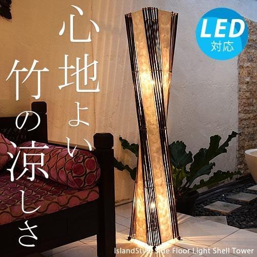 フロアライト フロアスタンドライト アジアン 照明器具 おしゃれ LED ランプ 間接照明 モダン バリ 竹/シェルタワー ブラウン
