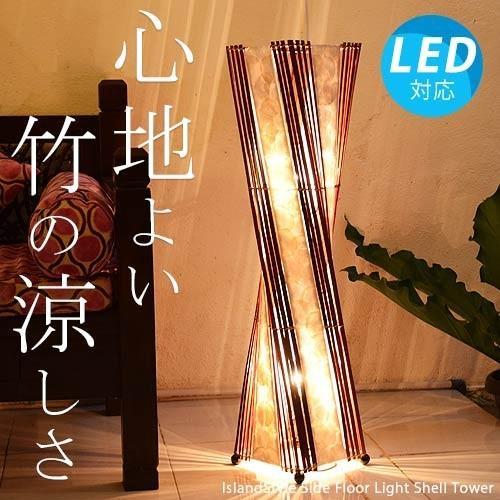フロアライト フロアスタンドライト アジアン 照明器具 おしゃれ LED ランプ 間接照明 モダン バリ 竹/シェルタワーS レッド