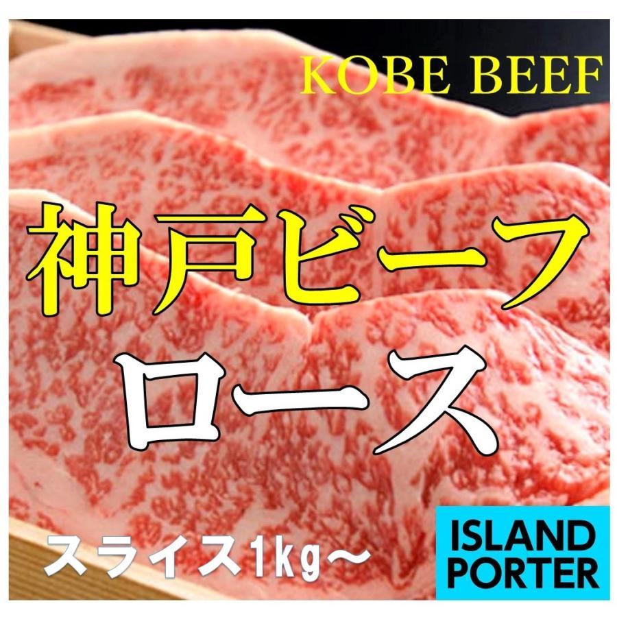 【 神戸ビーフ ロース 】スライス 1kg