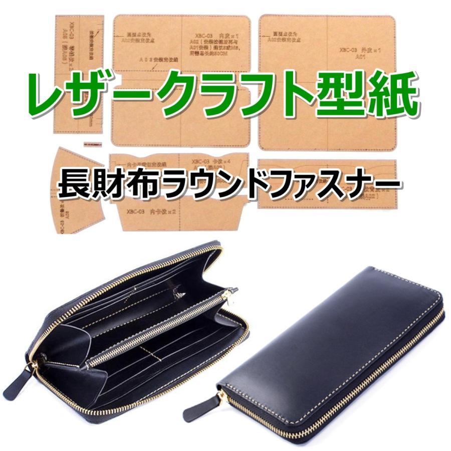 レザークラフト 財布 バッグ 型紙 硬質紙製 革 ウォレット カバン 説明シート付き  (長財布ラウンドファスナー)|islandpuppy0505