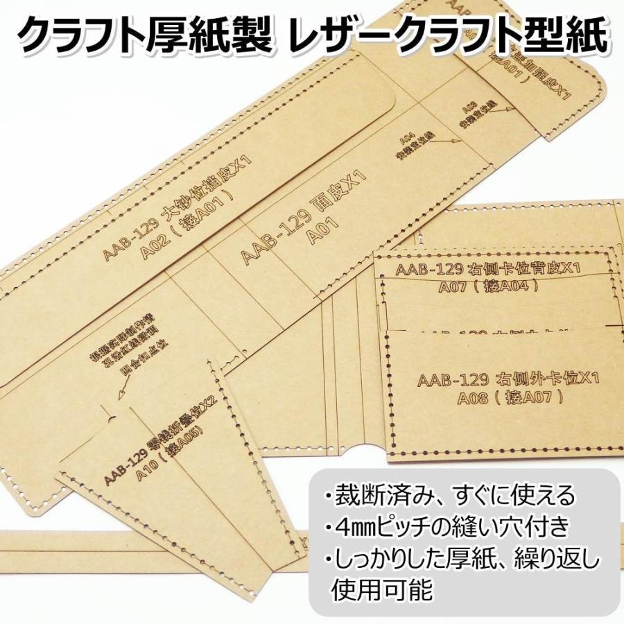 レザークラフト 財布 バッグ 型紙 硬質紙製 革 ウォレット カバン 説明シート付き  (長財布ラウンドファスナー)|islandpuppy0505|02
