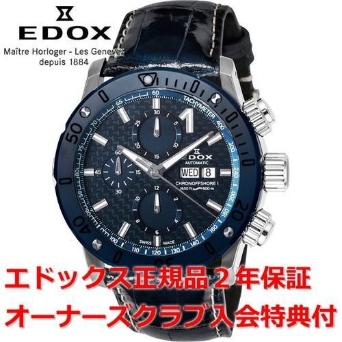 国内正規品 エドックス クロノオフショア1 腕時計 メンズ EDOX CHRONOFFSHORE-1 自動巻き 01122-3BU3-BUIN3-L|islandtribe