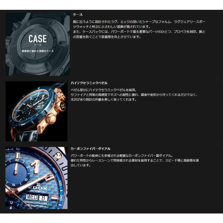 国内正規品 エドックス クロノオフショア1 腕時計 メンズ EDOX CHRONOFFSHORE-1 自動巻き 01122-3BU3-BUIN3-L|islandtribe|03