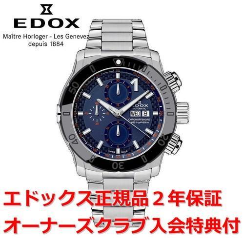 激安本物 エドックス クロノオフショア1 腕時計 メンズ EDOX CHRONOFFSHORE-1 自動巻き 01122-3NM-BUINO 国内正規品, HIDA-LEDA c2ca1e48