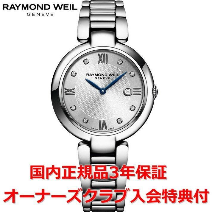 国産品 国内正規品 RAYMOND WEIL レイモンドウェイル クオーツ シャイン SHINE レディース 腕時計 WEIL クオーツ シャイン 1600-ST-RE695 スペア革ベルト2本付き(黒・ピンク), T-フラット:3c24030d --- airmodconsu.dominiotemporario.com