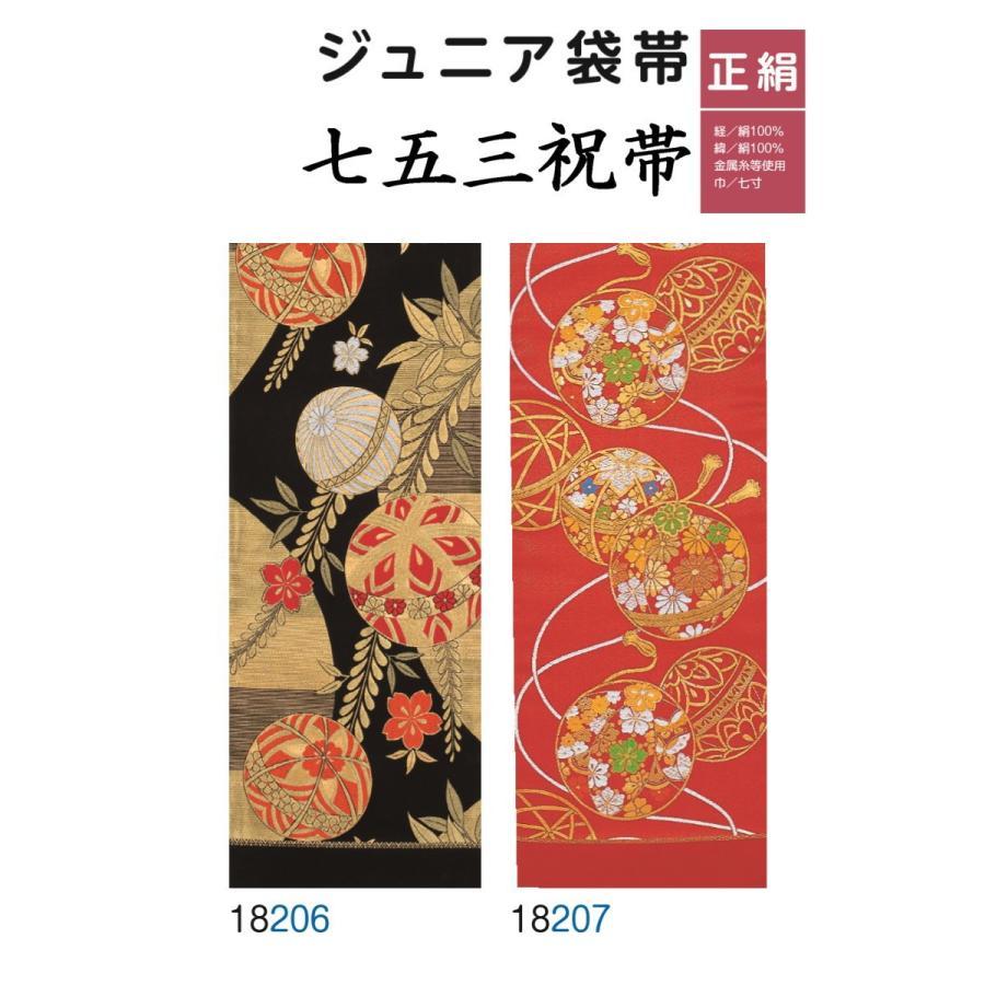 七五三 女児7歳 ジュニア袋帯(正絹) 753(18200)