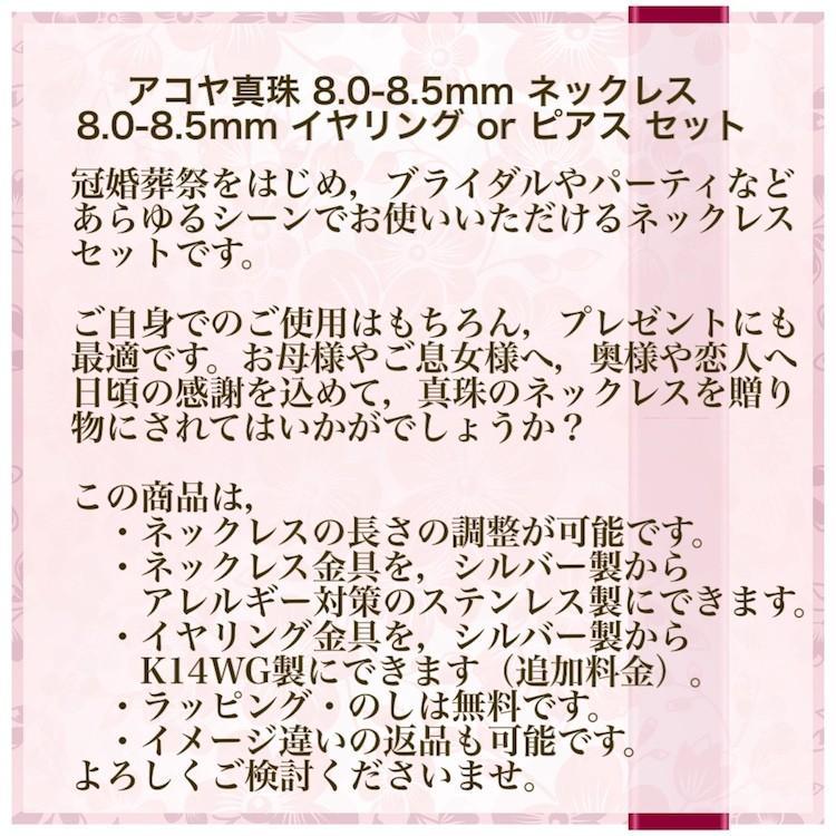 真珠 ネックレス アコヤ真珠 ピアス イヤリング パールネックレスセット 冠婚葬祭 8.0-8.5mm anes80|isowa|02