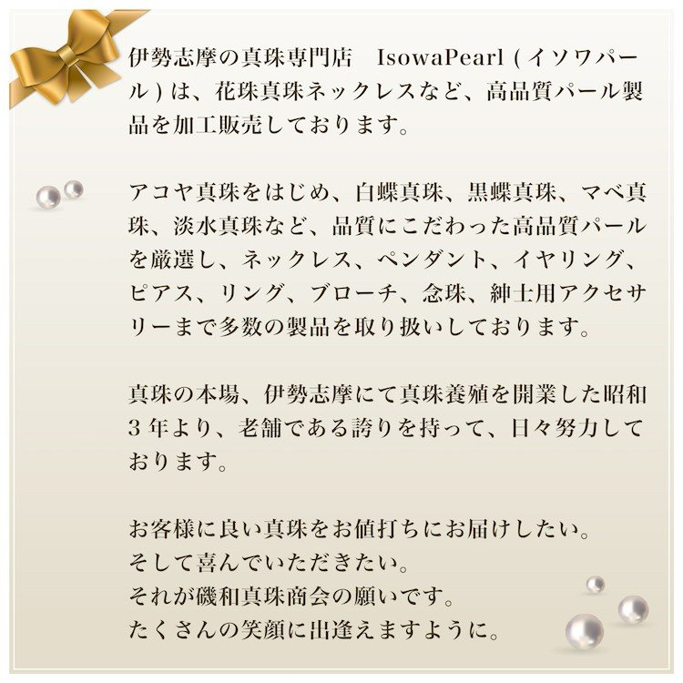 真珠 ネックレス アコヤ真珠 ピアス イヤリング パールネックレスセット 冠婚葬祭 8.0-8.5mm anes80|isowa|14