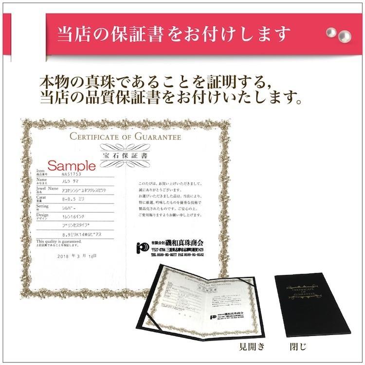 真珠 ネックレス アコヤ真珠 ピアス イヤリング パールネックレスセット 冠婚葬祭 8.0-8.5mm anes80|isowa|08