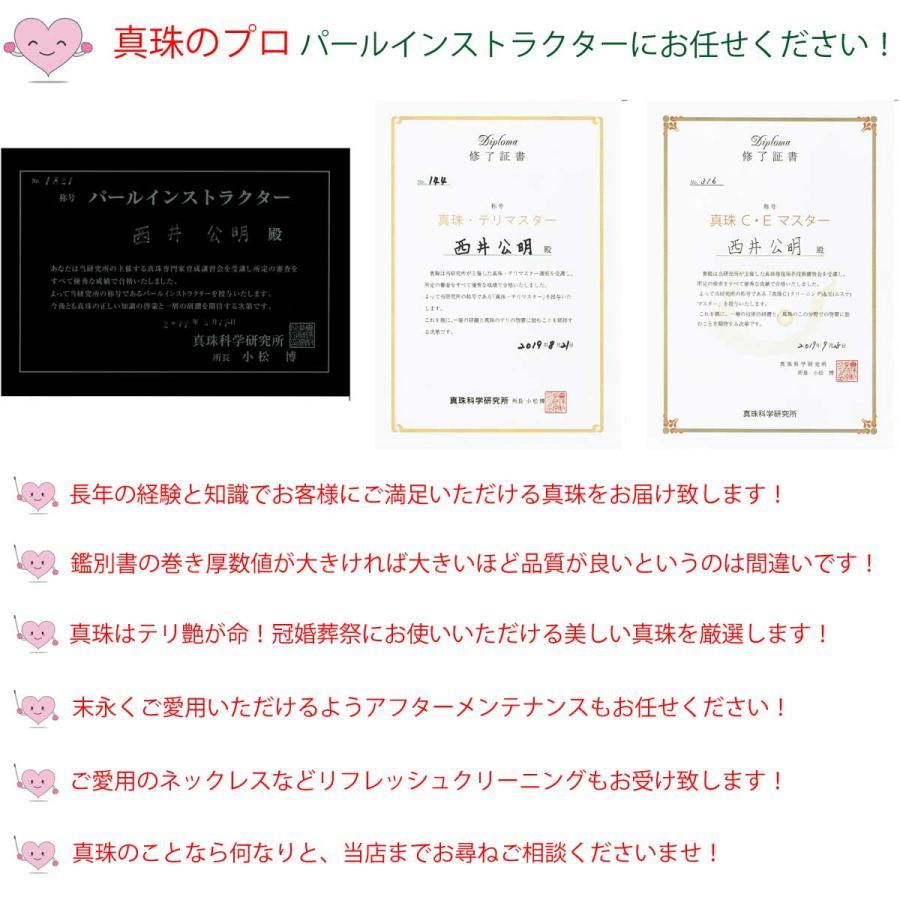 真珠 ネックレス アコヤ真珠 ブルーグレー パールネックレスセット 冠婚葬祭 8.0-8.5mm anes80b|isowa|15