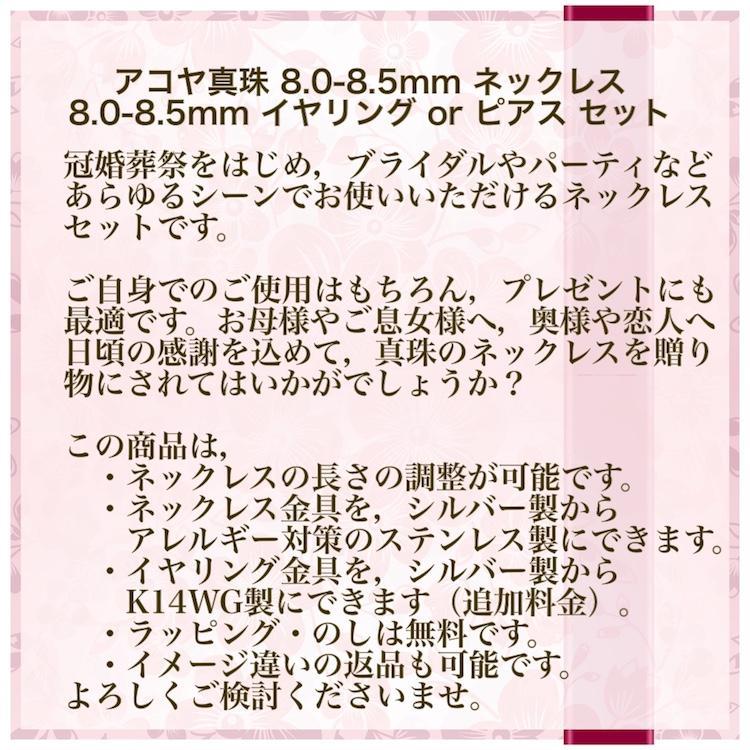 真珠 ネックレス アコヤ真珠 ブルーグレー パールネックレスセット 冠婚葬祭 8.0-8.5mm anes80b|isowa|04