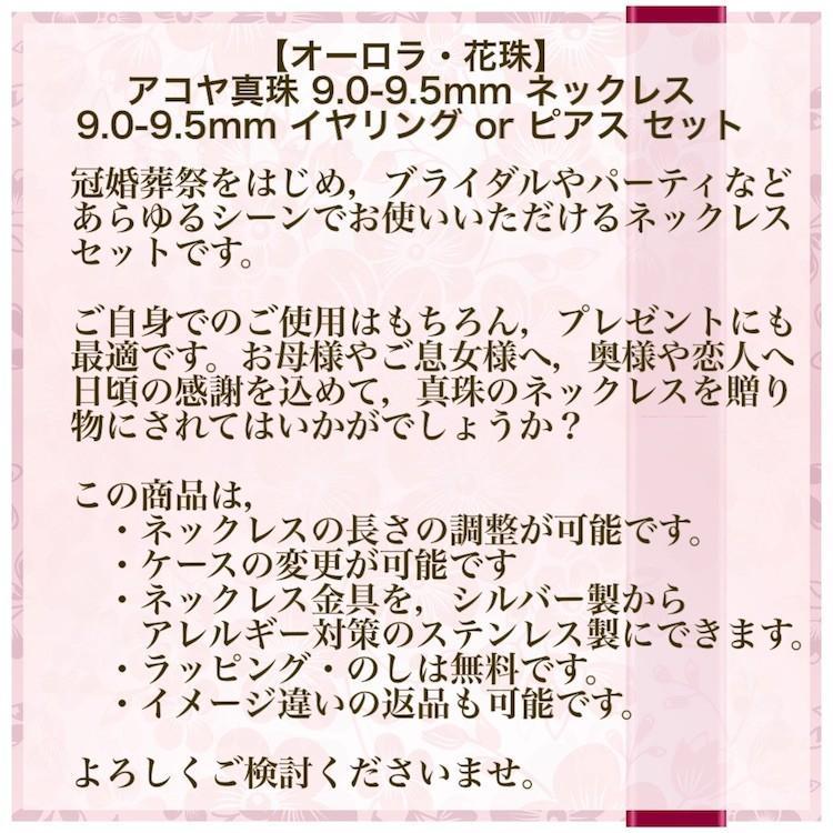 花珠真珠 ネックレス アコヤ真珠 ピアス イヤリング パールネックレスセット 冠婚葬祭 9.0-9.5mm hd-90|isowa|02