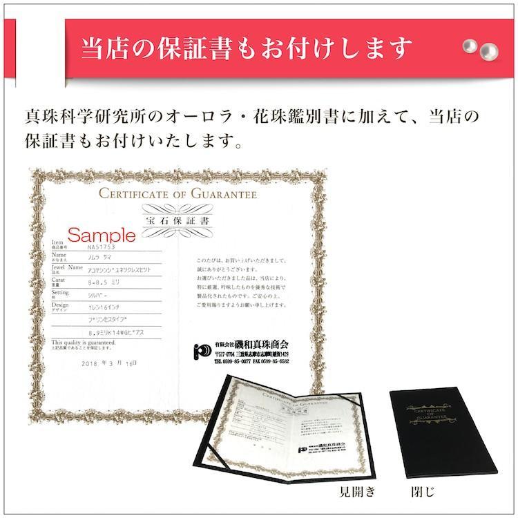 花珠真珠 ネックレス アコヤ真珠 ピアス イヤリング パールネックレスセット 冠婚葬祭 9.0-9.5mm hd-90|isowa|11