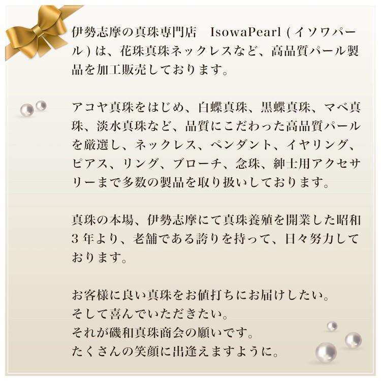 花珠真珠 ネックレス アコヤ真珠 ピアス イヤリング パールネックレスセット 冠婚葬祭 9.0-9.5mm hd-90|isowa|17