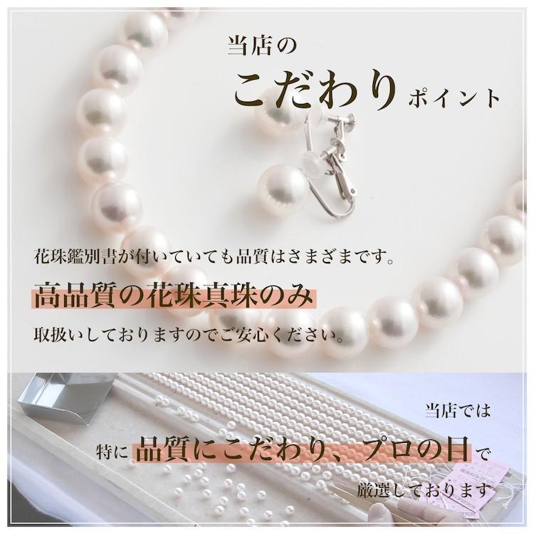 花珠真珠 ネックレス アコヤ真珠 ピアス イヤリング パールネックレスセット 冠婚葬祭 9.0-9.5mm hd-90|isowa|07