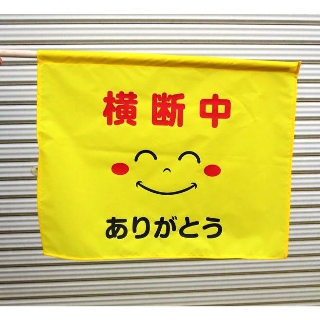 横長ワイド横断旗 100枚¥500