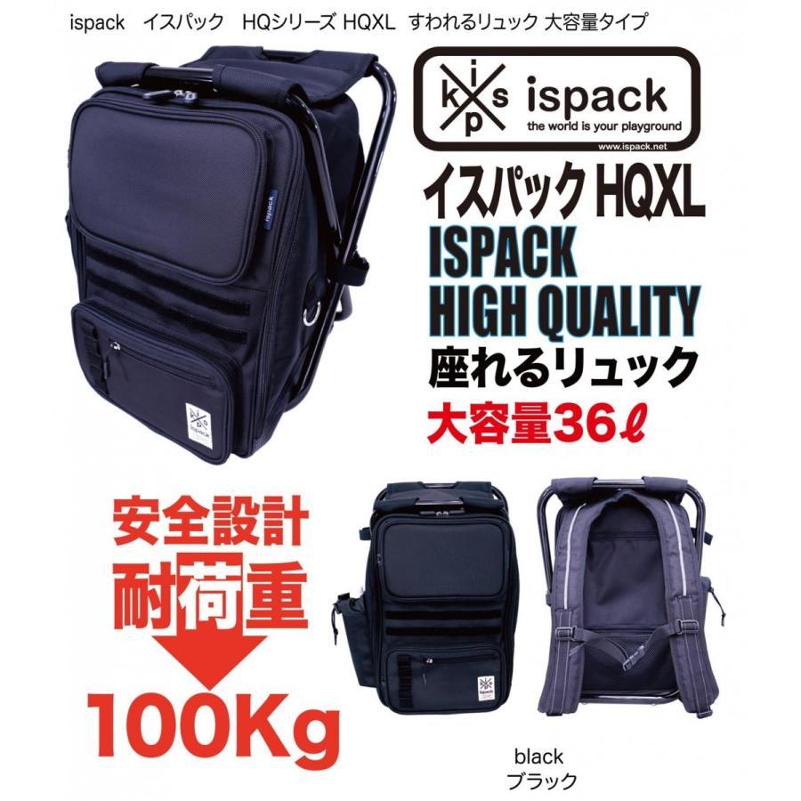 ISPACK イスパック HQXL BLACK ブラック IS-HX02|ispack|02