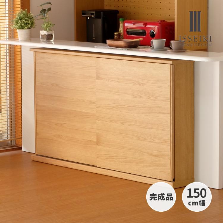 お皿 収納 手数料無料 カウンター下収納 キッチン 幅150 セール開催中最短即日発送 ISSEIKI ナチュラル