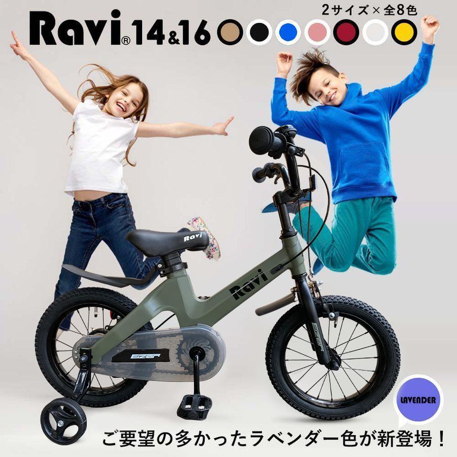 子供用 自転車 14インチ 限定モデル 16インチ 子供自転車 軽量 軽い 男の子 女の子 補助輪付 5歳 6歳 9歳 7歳 Ravi 8歳 ランキングTOP5 ラビ 4歳 10歳