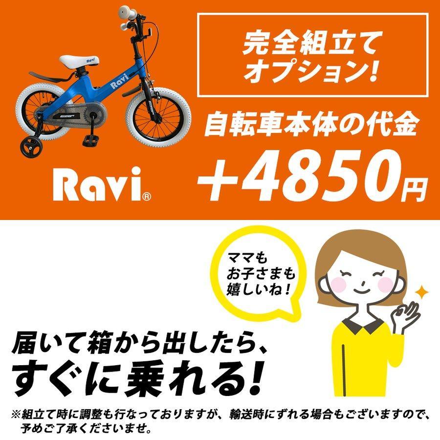 別途車体購入が必要 お子さま用 子供用自転車 ラビ用 完全組立てオプション おトク ravi 人気ブランド