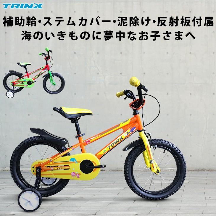 子供用 自転車 16インチ 補助輪 泥除け 反射板付き 海のいきものデザイン コスパ良し TRINX 青 ELF2.0