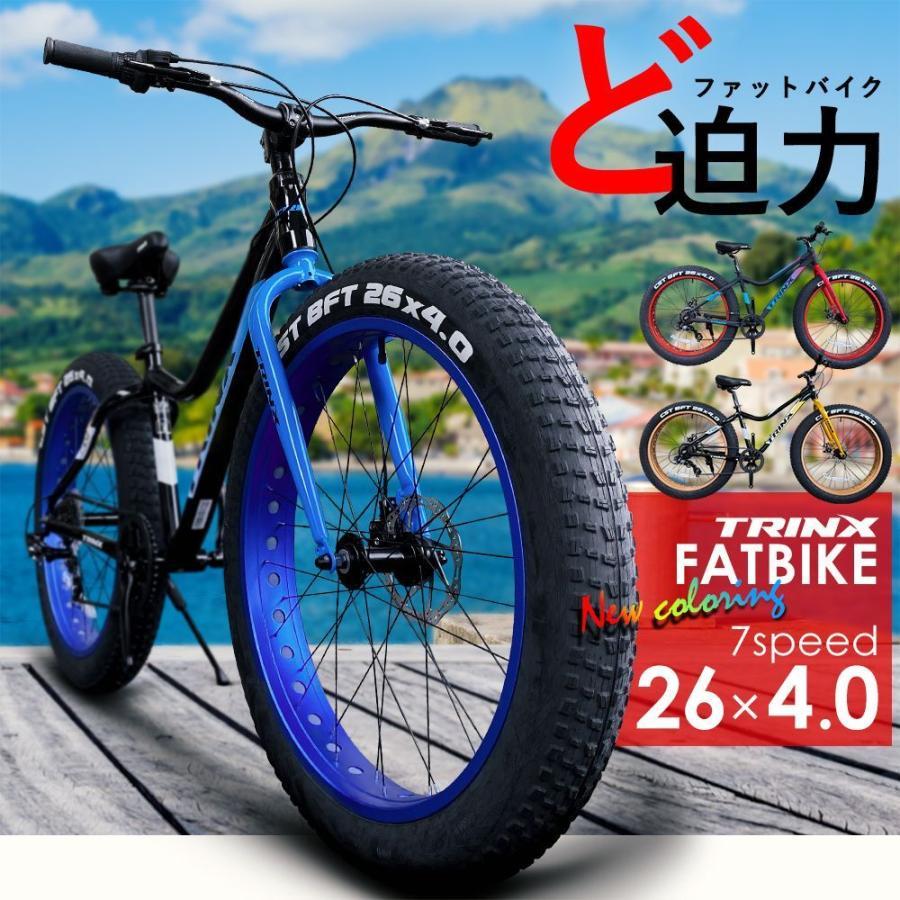ファットバイク 26インチ 極太タイヤ 全店販売中 OUTLET SALE シマノ 7段変速 ビーチクルーザー TRINX Wディスクブレーキ T106 雪道 自転車