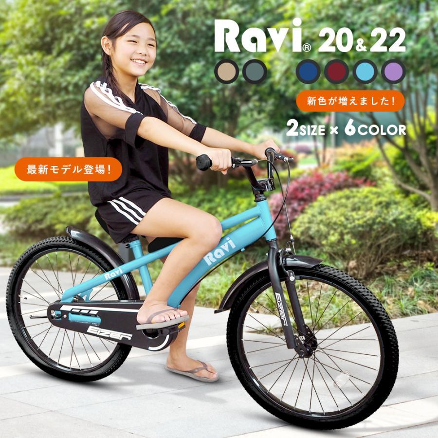 子供用 自転車 20インチ 22インチ 小学1年生 小学生 入学祝い 男の子 男子 女の子 女子 Ravi 7歳 8歳 9歳 10歳 11歳 12歳 isshoudou