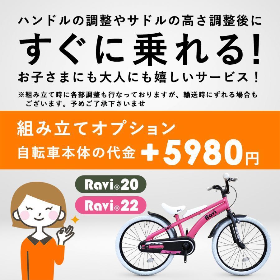 子供用 自転車 20インチ 22インチ 小学1年生 小学生 入学祝い 男の子 男子 女の子 女子 Ravi 7歳 8歳 9歳 10歳 11歳 12歳 isshoudou 20