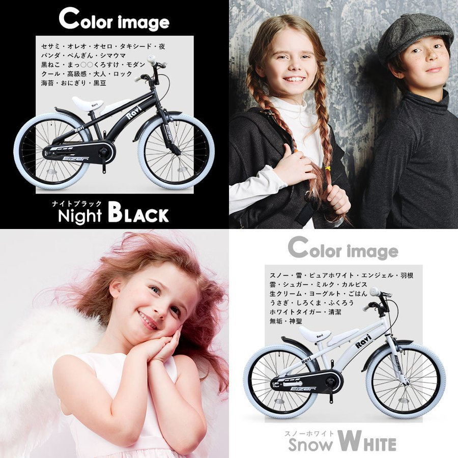 子供用 自転車 20インチ 22インチ 小学1年生 小学生 入学祝い 男の子 男子 女の子 女子 Ravi 7歳 8歳 9歳 10歳 11歳 12歳 isshoudou 04