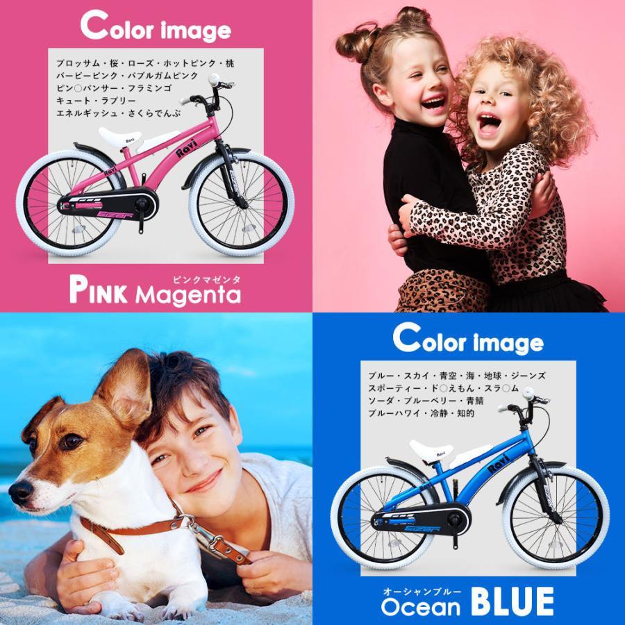 子供用 自転車 20インチ 22インチ 小学1年生 小学生 入学祝い 男の子 男子 女の子 女子 Ravi 7歳 8歳 9歳 10歳 11歳 12歳 isshoudou 05