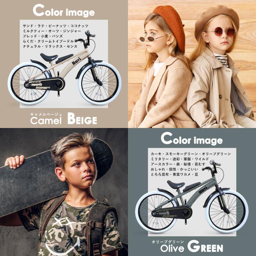 子供用 自転車 20インチ 22インチ 小学1年生 小学生 入学祝い 男の子 男子 女の子 女子 Ravi 7歳 8歳 9歳 10歳 11歳 12歳 isshoudou 06